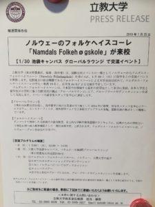 Det er alvorlige saker når det kommer besøk fra Norge til et japansk universitet. Da må man sende ut pressemelding.